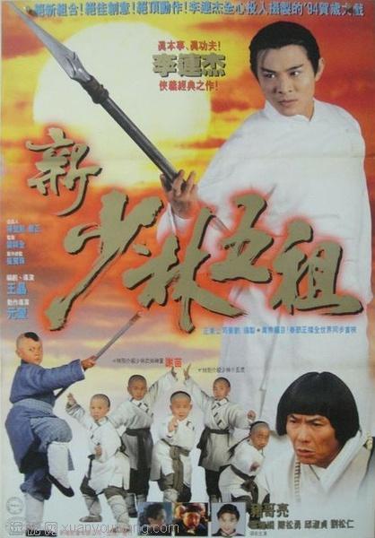 关于少林寺的电影
